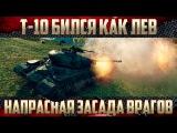 Т-10 Бился как Лев | Враги атаковали со всех сторон