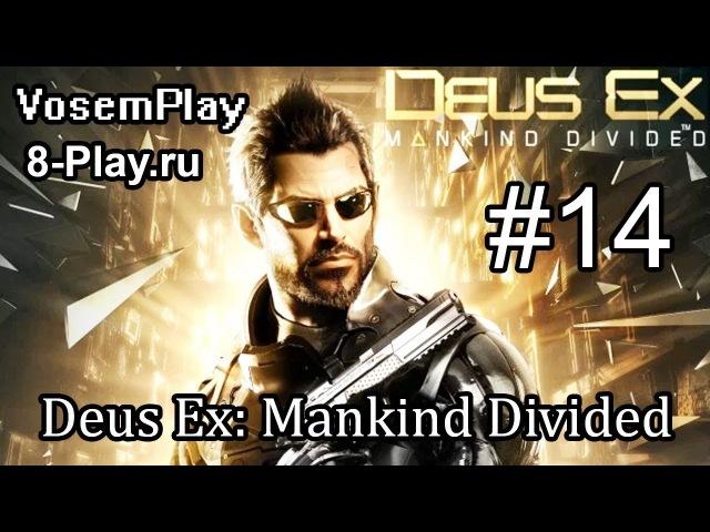VosemPlay - Deus Ex: Mankind Divided 14 M15: Безопасность на конференции