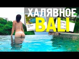 Розыгрыш тура на Бали | Самое красивое место на Бали | THE UNGASAN Resort
