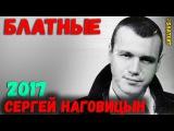 Сергей Наговицын - Блатные 2017