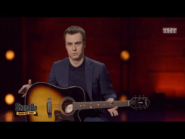 Stand Up: Иван Абрамов - О таланте играть на гитаре