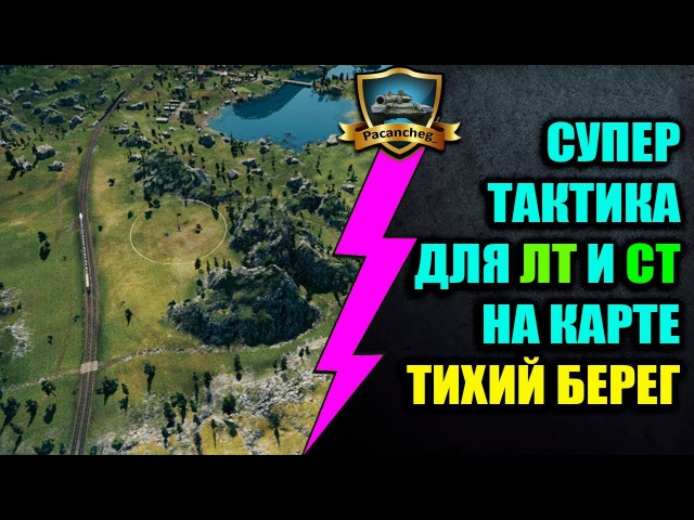 СУПЕР ТАКТИКА ДЛЯ ЛТ И СТ НА КАРТЕ ТИХИЙ БЕРЕГ World of Tanks