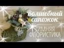 Зимняя флористика ВОЛШЕБНЫЙ САПОЖОК Подарок на НОВЫЙ ГОД