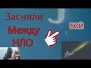 Засняли бой между НЛО досталось и военному самолёту реальное видео