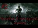 Dishonored. Часть 2 - Человек в железной маске