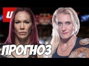 Прогноз UFC 222 Крис Сайборг - Яна Куницкая I Аналитика ММА