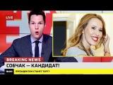 Торт в президенты России Ломаные новости #3 от 11.10.17