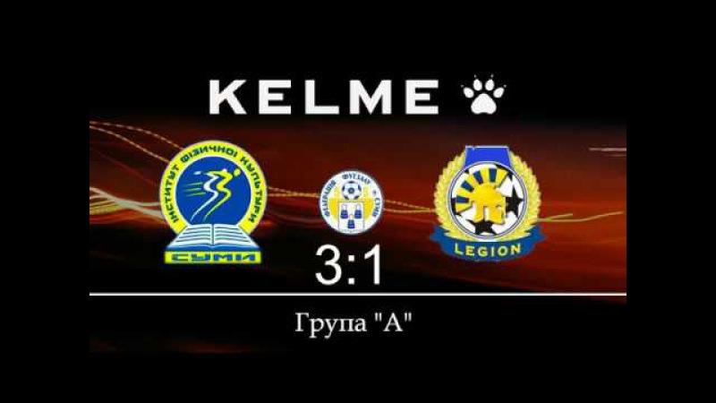 Відеоогляд матчу 1-го тура Сумихімпром-СКІФ-2 3:1 Легіон