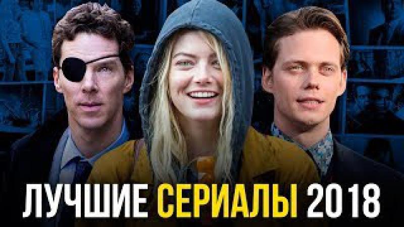 Лучшие сериалы 2018 года. Под что ждать Игру Престолов.