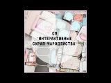 Pop-up albumRock-a-bye babyCarta bellaИнтерактивный альбом для девочки