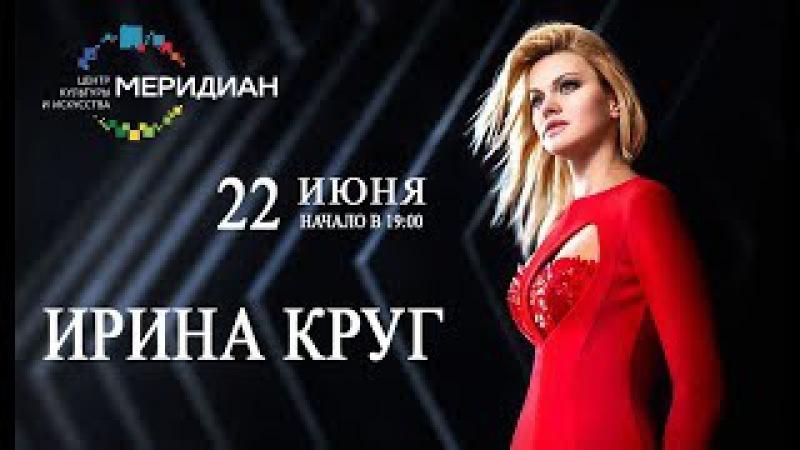 Концерт в Москве Ирины Круг (ЦКИ