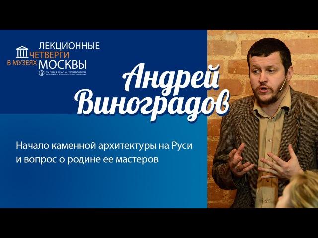 Андрей Виноградов: Начало каменной архитектуры на Руси и вопрос о родине ее мастеров