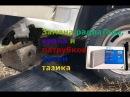 Замена радиатора и крана отопителя ВАЗ 2114 Видео 15
