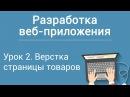 Урок 2 Разработка веб приложения на php Верстка страницы товаров