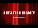 Самая Красивая Песня о Любви Я БЕЗ ТЕБЯ НЕ МОГУ... new video 2018
