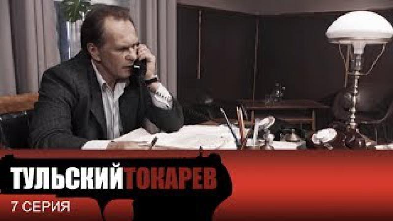 Тульский Токарев | 7 Серия