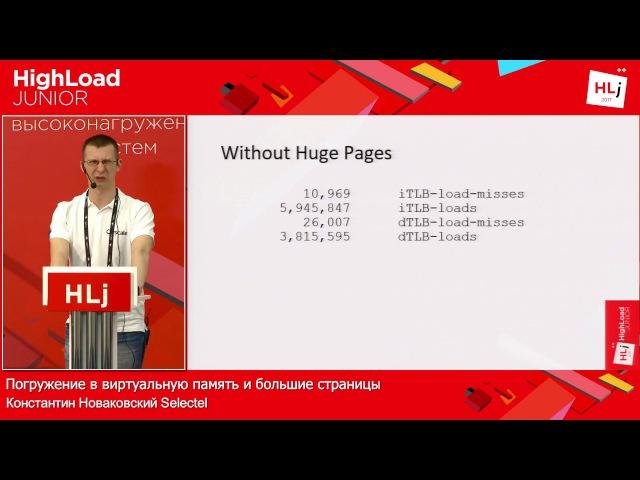 Погружение в виртуальную память и большие страницы Константин Новаковский (Selec...