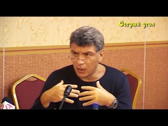 Борис Немцов о деятельности Путина