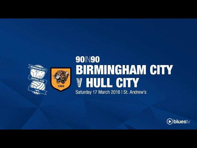 Birmingham City 3 - 0 Hull City | 90in90