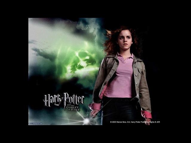 Гарри Поттер и Кубок Огня Часть 14 - Травология - Гермиона Грейднжер -