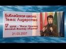 Лидерство. Иисус Христос - великий Мастер общения. 21.03.2007