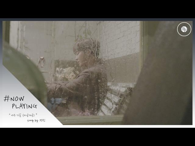 [NOWPLAYING] 보이프렌드(BOYFRIEND) 정민 미공개곡