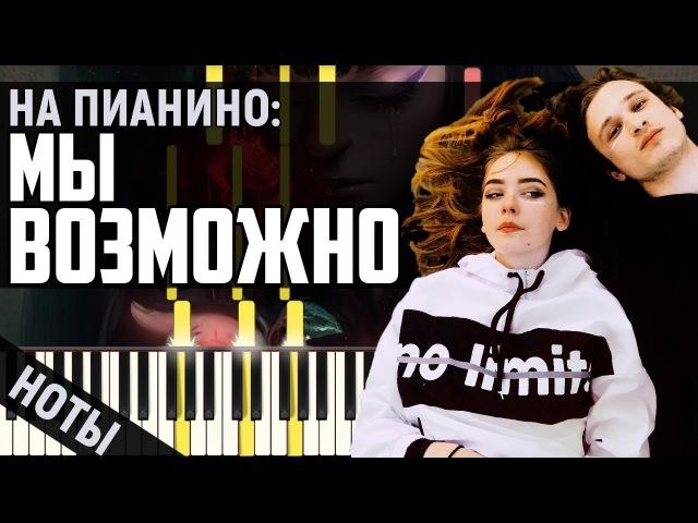Как играть Мы - Возможно | На Пианино Ноты MIDI