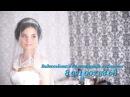 Сборы жениха и невесты Свадьба Калининград Чкаловск
