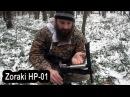 PCP пистолет Zoraki HP-01 - удобен ли?