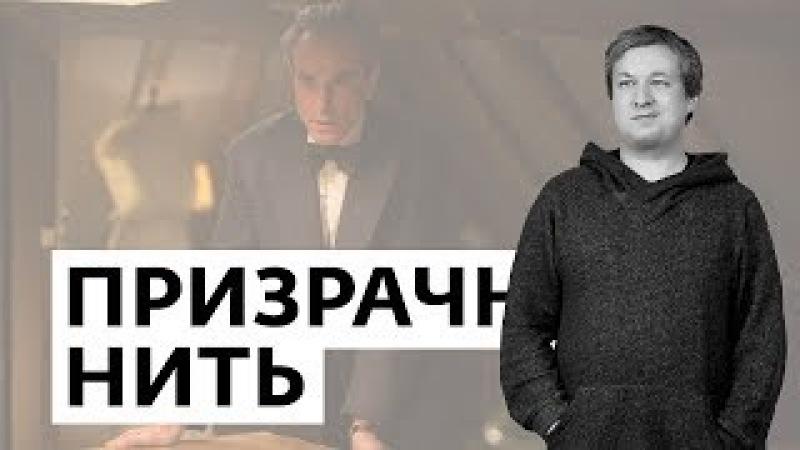 Антон Долин о фильме «Призрачная нить»; «Убийство священного оленя»; «Лёд»