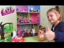 Домик для кукол ЛОЛ Редкая кукла LOL в ЗОЛОТОМ шаре CONFETTI POP LOL Dolls Surprise своими руками