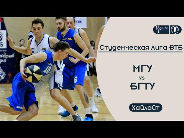Баскетбол. Студенческая Лига ВТБ. МГУ - БГТУ. Хайлайт