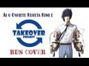 ヽ ♡‿♡ ノ INUYASHIKI ED Ai o Oshiete Kureta Kimi e RUS cover TAKEOVER TV size