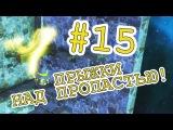 В Прыжки над пропастью! - Lumo - #15
