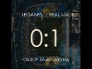 LEGANES 0-1 REAL MADRID | MATCH IN 60 SECOND | SHORT SPORT
