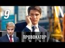 Провокатор 2 сезон 9 серия Детектив приключения боевик @ Русские сериалы