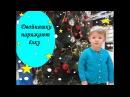 Двойняшки наряжают елку Twins dress up a Christmas tree