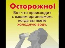 Не пейте холодную воду!! Вот что она делает с организмом. Невероятно!