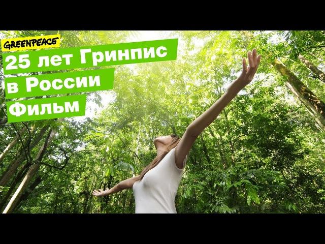 25 лет Гринпис в России как это было Фильм