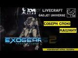 Обзор ExoGears 2 Robots Combat Arena