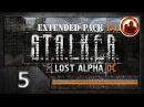 СТАЛКЕР Lost Alpha DC Extended pack 1.4 Прохождение. 05 Бар 100 рентген