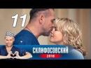 Склифосовский (Склиф) 6 сезон (2018) - 11 серия