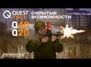 Скрытые возможности Quest Q20 и Q40 / МДРегион