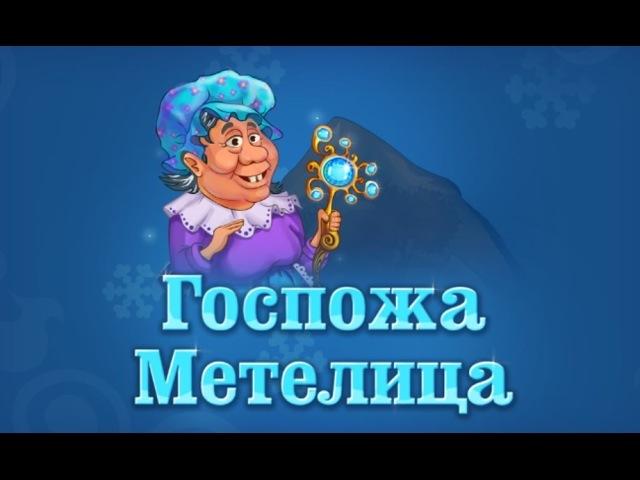 Госпожа Метелица Веселые сказки для детей Сказки народов мира Рассказы с красочными картинками HD смотреть онлайн без регистрации