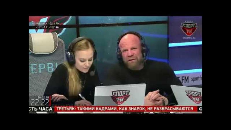 Джефф Монсон в гостях у «Двойного удара». 26.02.2018