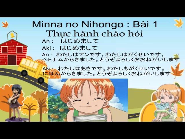 Hướng dẫn tự học tiếng Nhật cơ bản theo Minna no Nihongo Bài 1