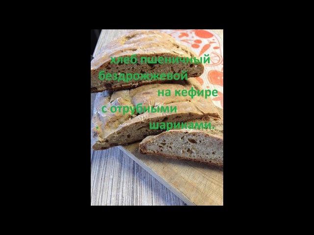 Хлеб пшеничный на кефире без дрожжей с отрубями.