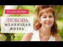 Наталья Волкова. Курс Творца Любовь, меняющая жизнь