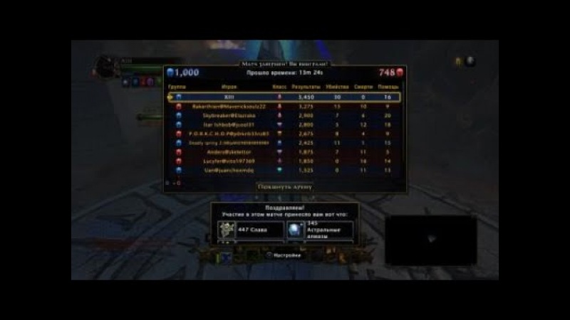 GWF pvp ps4 mod 12.5 Serial killer XIII