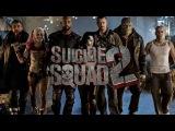 Отряд самоубийц 2 - Официальный трейлер (2018) Фан-видео